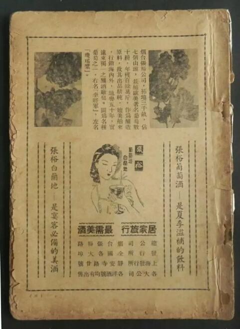 1941年上海《旅行杂志》张裕广告: 居家旅行,最需美酒