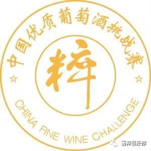 2017中国优质葡萄酒挑战赛酒评、电子奖牌可以下载啦!