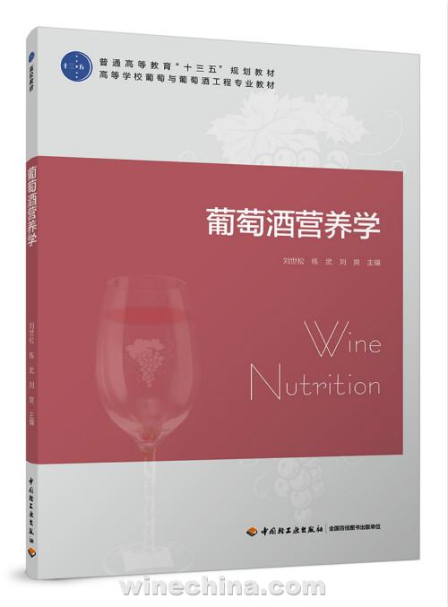 【图书荐读】《葡萄酒营养学》教材正式出版发行