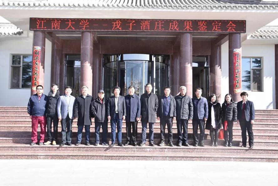 江南大学-戎子酒庄合作项目科技成果鉴定达到国际先进水平