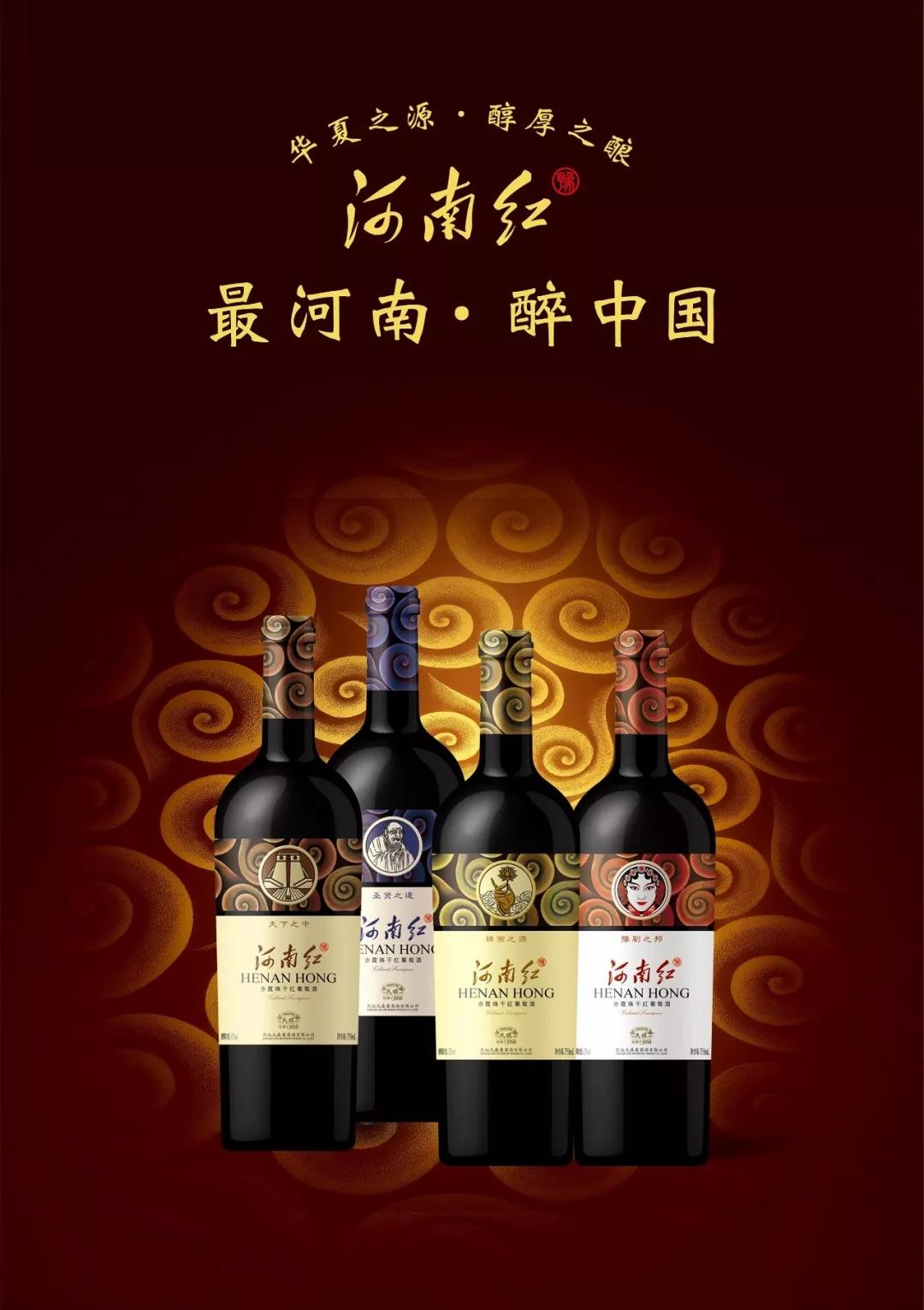 天明集团并购民权葡萄酒厂
