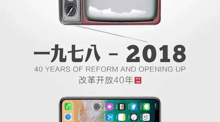 致敬40年 | 改革开放40年特别报道