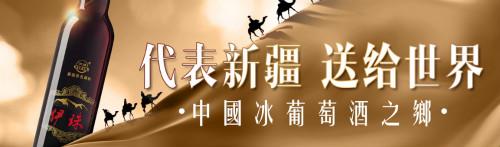 """【视频】""""伊珠人""""的葡萄酒芬芳之梦"""
