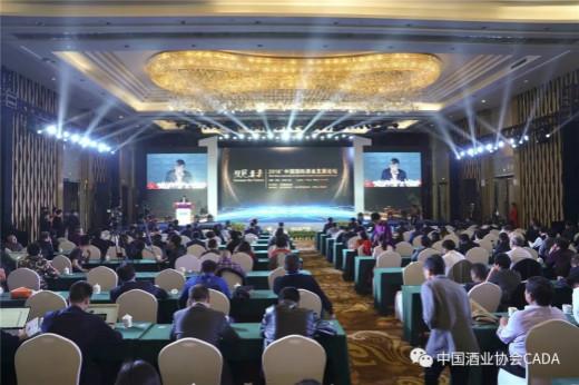 预见未来:2018中国国际酒业发展论坛成功举行