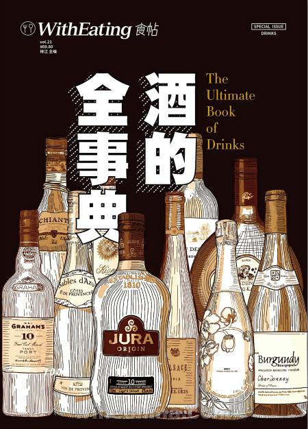【图书荐读】种草|《酒的全事典》