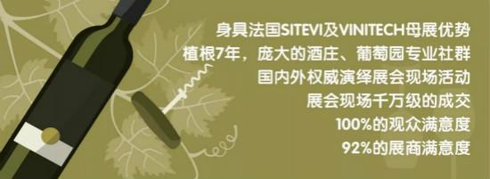 SITEVINITECH CHINA 2018 国家级评委年会同期举办