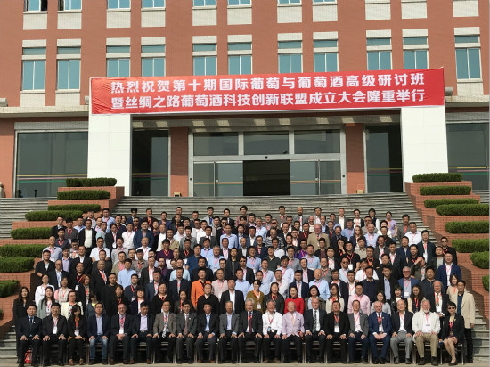 10th International Symposium on Viticulture and Enology in Yangling