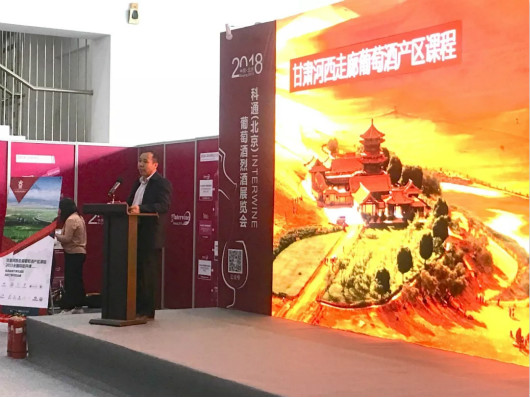 甘肃河西走廊葡萄酒产区课程再次惊艳中国葡萄酒爱好者!