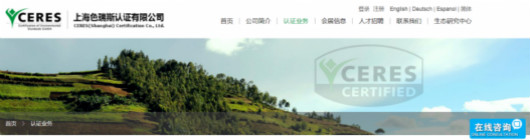 Torres Loses Organic Certification In China
