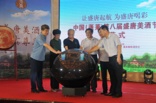 中国(蓬莱)第八届盛唐美酒节盛装开幕