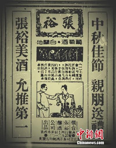 揭秘1940年中秋节前夕的张裕美酒系列广告