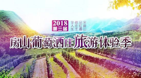 红酒飘香,第三届房山葡萄酒庄旅游体验季活动正式拉开帷幕!