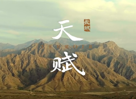 Video:Greatwall Chateau Tianfu