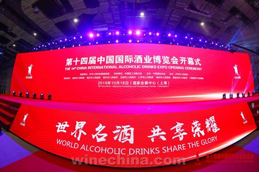 世界名酒齐聚上海 第十四届中国国际酒业博览会开幕