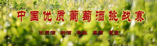 【寄送从速】中国优质葡萄酒挑战赛开始接收样!