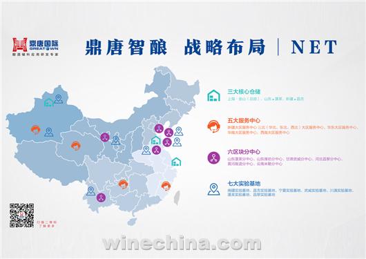 鼎唐国际:立足中国风土 助力葡酒行业