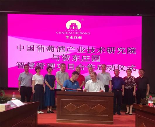 中国葡萄酒产业技术研究院与宁夏贺兰山东麓庄园酒业有限公司签署智慧化管理合作协议
