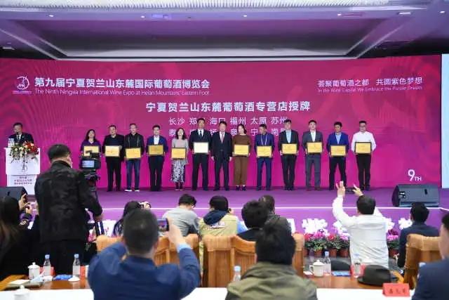 首批23个宁夏贺兰山东麓葡萄酒专营店授牌,覆盖这些城市