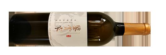 长城鉴赏家龙眼琥珀橙酒--530.png