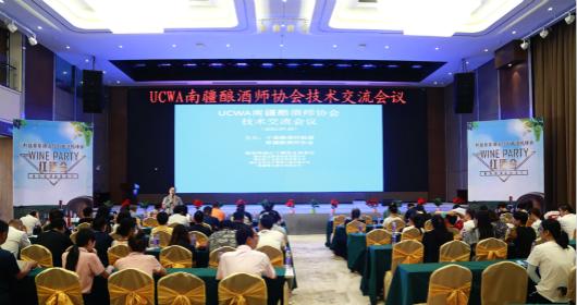 5 7月23日,UCWA南疆酿酒师技术交流会在罄玉酒庄举行 530.jpg